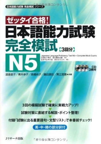 日本語能力試験 完全模試N5 9784863921412