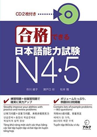 合格できる日本語能力試験N4・N5 9784757419483