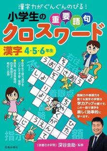 小学生の重要語句クロスワード 漢字 4・5・6年生 9784262154633