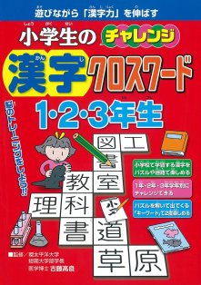 小学生のチャレンジ漢字クロスワード1・2・3年生 9784405072022